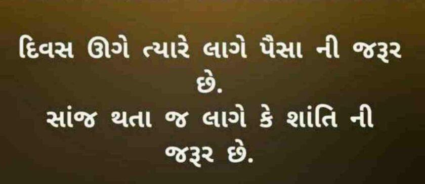 Best Gujarati Suvichar 2021: Latest Gujarati Suvichar Status Collection - Gujarati Status